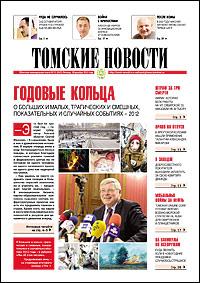 Томские новости 663-51