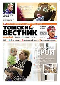 Томский вестник 560-48