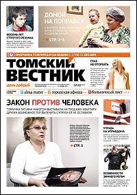 Томский вестник 561-49