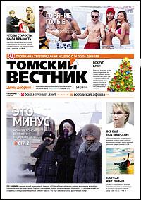 Томский вестник 562-50
