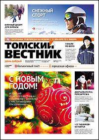 Томский вестник 563-51