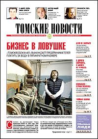 Томские новости 664-1