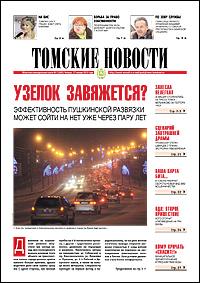 Томские новости 665-2