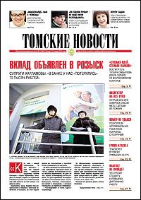 Томские новости 667-4