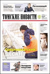 Томские новости 668-5