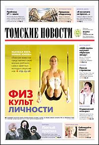 Томские новости 669-6