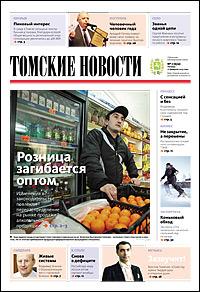 Томские новости 670-7