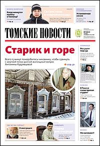 Томские новости 671-8