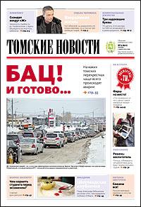 Томские новости 672-9