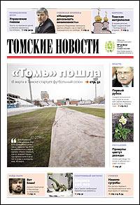 Томские новости 673-10