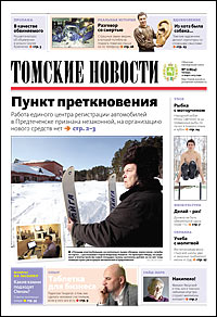 Томские новости 674-11