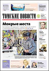 Томские новости 675-12