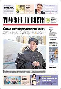 Томские новости 676-13
