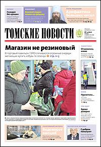 Томские новости 677-14