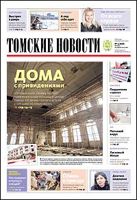 Томские новости 678-15