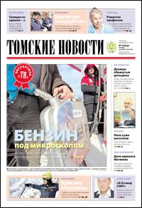 Томские новости 679-16