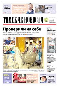 Томские новости 680-17