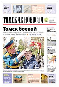 Томские новости 681-18