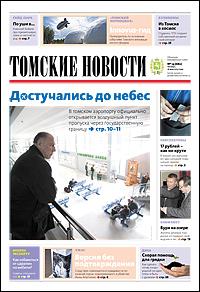 Томские новости 682-19