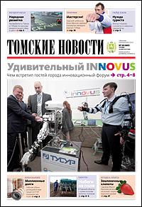 Томские новости 683-20