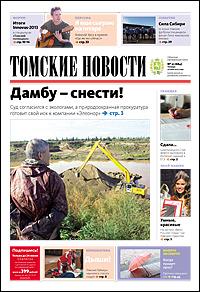 Томские новости 684-21