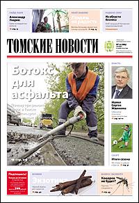 Томские новости 685-22
