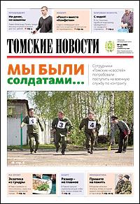Томские новости 686-23