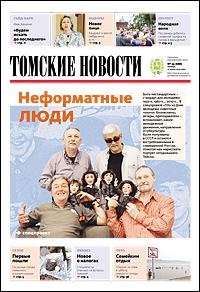Томские новости 687-24