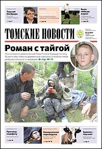 Томские новости 690-27