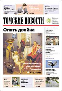 Томские новости 692-29