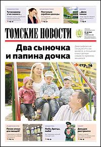 Томские новости 691-28