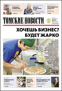 Томские новости 693-30