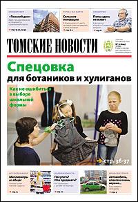 Томские новости 694-31