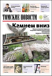 Томские новости 695-32