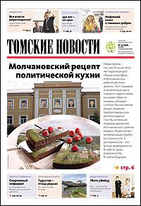 Томские новости 696-33