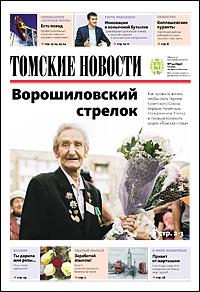 Томские новости 697-34