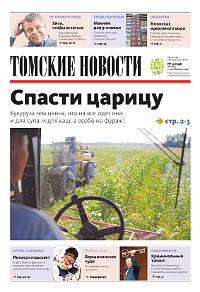 Томские новости 698-35