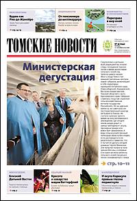 Томские новости 699-36