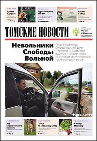 Томские новости 700-37
