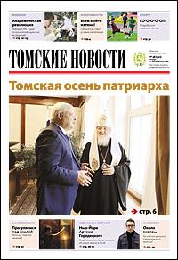 Томские новости 701-38