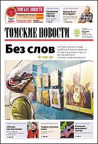 Томские новости 702-39