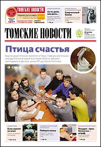 Томские новости 703-40