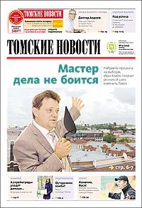 Томские новости 704-41