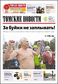 Томские новости 705-42