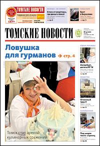 Томские новости 706-43