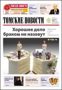 Томские новости 707-44