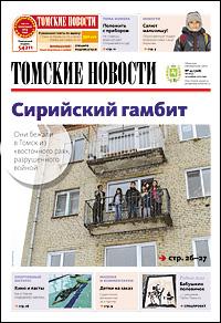Томские новости 708-45