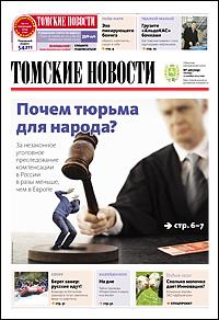 Томские новости 709-46