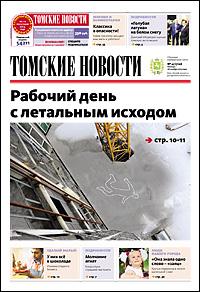 Томские новости 710-47