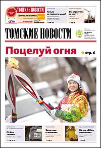 Томские новости 711-48